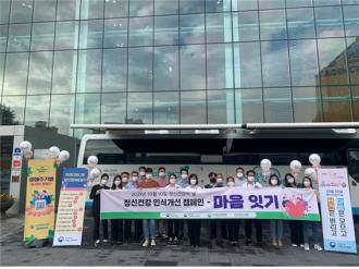 ☆★정신건강의날 생애주기별 릴레이 캠페인-중장년층☆★ 썸네일